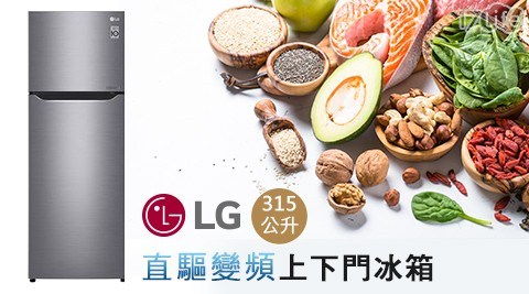 LG/電冰箱