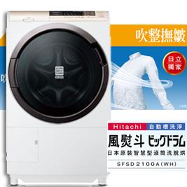 日立-11公斤左開洗脫烘滾筒洗衣機
