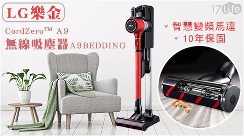 【LG樂金】CordZero™ A9智慧變頻無線吸塵器 (A9BEDD