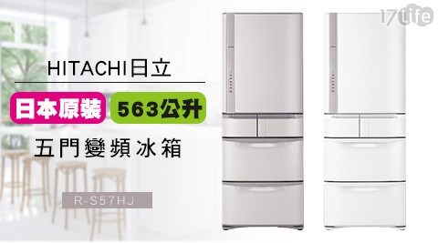 電冰箱/冰箱/日立/日本/一級節能/日本原裝