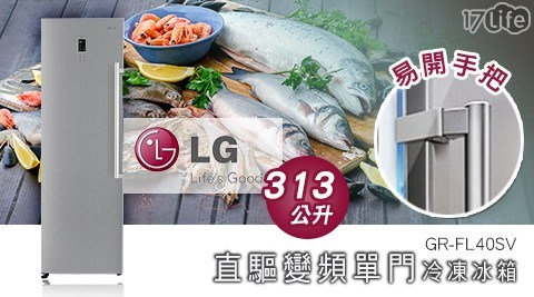 LG/電冰箱/冰箱/冷凍櫃/GR-FL40SV/冷凍冰箱/單門冷凍冰箱