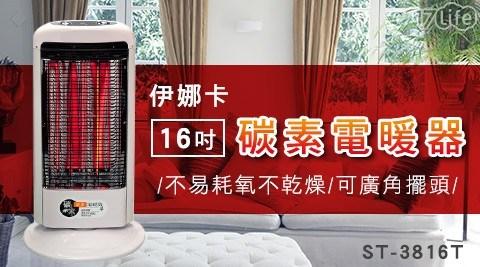 平均最低只要 1749 元起 (含運) 即可享有(A)【伊娜卡】16吋碳素電暖器 ST-3816T 1入/組(B)【伊娜卡】16吋碳素電暖器 ST-3816T 2入/組