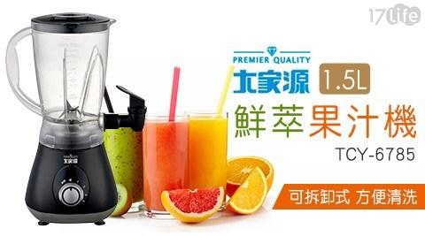 果汁機/蔬果機/調理機/慢磨機/碎冰機/料理機
