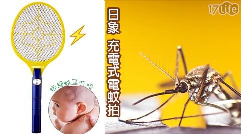 【日象】大顯神威充電式電蚊拍(ZOM-2700)
