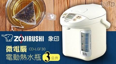 象印-3公升微電腦電動熱水瓶
