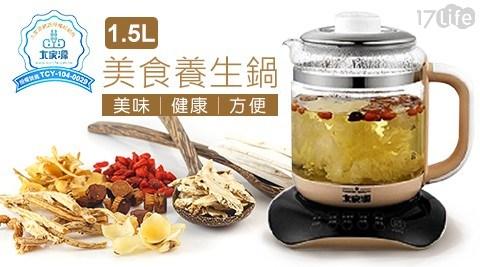 大家源-1.5L美食養生鍋 TCY-2745
