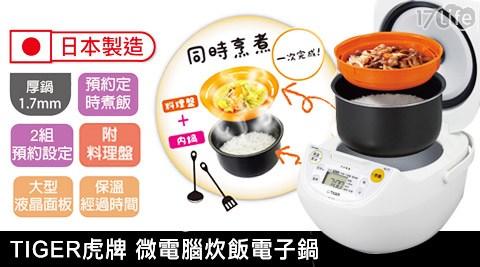 TIGER虎牌-微電腦炊飯電子鍋 JBV-S10R