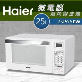 海爾25L燒烤微波爐 25PG50W
