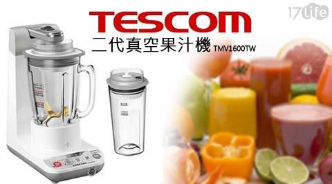 TESCOM/二代真空果汁機/果汁機/TMV1600TW
