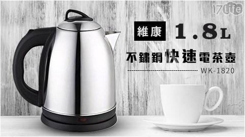 快煮壺/熱水/熱水瓶/電茶壺