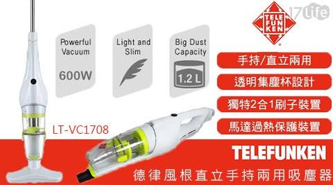 德律風根/直立/手持/兩用/吸塵器/LT-VC1708