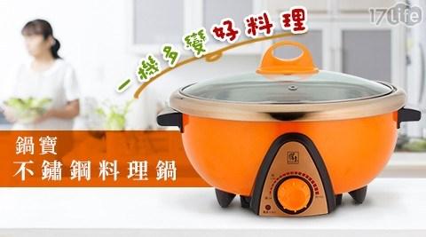 鍋寶/5L不鏽鋼料理鍋/不鏽鋼料理鍋/料理鍋/SEC-520-D/分離式不鏽鋼料理鍋