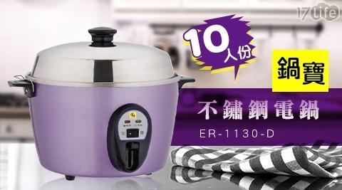 電鍋/電子鍋/燉鍋/飯鍋/聲寶/鍋寶