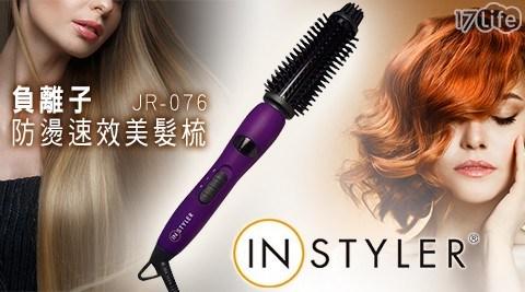 美國Instyler-負離子防燙速效美髮梳