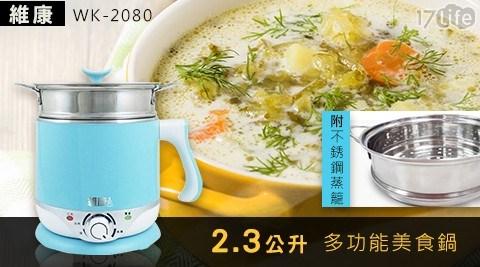 美食鍋/蒸煮鍋/電鍋/小電鍋/WK-2080