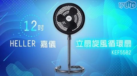風扇/循環扇/電風扇/電扇
