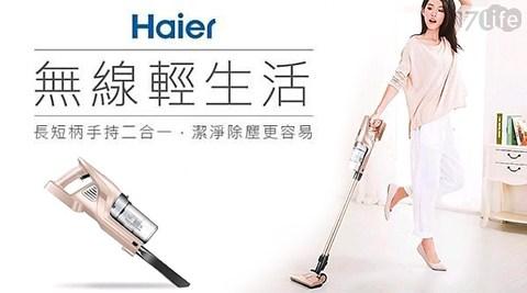 手持式/吸塵器/無限吸塵器/無線手持吸塵器/HZB1205/小紫/小綠/無線/手持/吸塵/充電式吸塵器