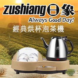 日象-經典烘杯泡茶機 ZOEI-6121GP