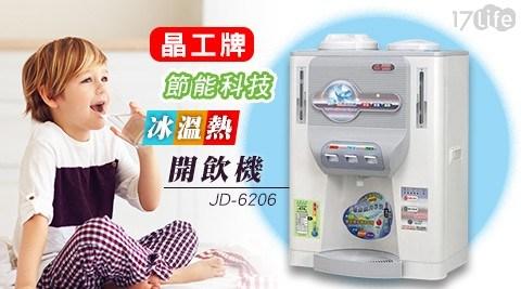 晶工/飲水/節能/冰溫熱/開飲機/飲水機/JD-6206