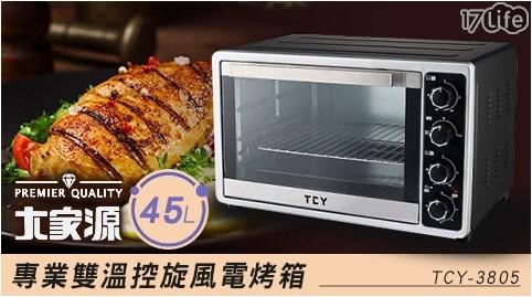 大家源-45L專業雙溫控旋風電烤箱
