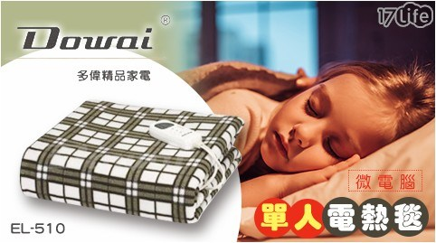 電毯/電熱毯/電暖器/暖氣/暖器/保暖/地墊/毯子/毛毯/抗菌/除臭/可水洗
