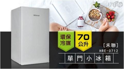 70公升單門小冰箱/單門小冰箱/小冰箱/HRE-0712