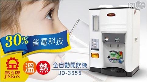 晶工/晶工牌/開飲機/飲水機/飲水器/JD-3655