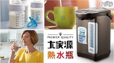 熱水瓶/熱水器/開飲機/304不銹鋼/微電腦/熱水/TCY-234901/大家源