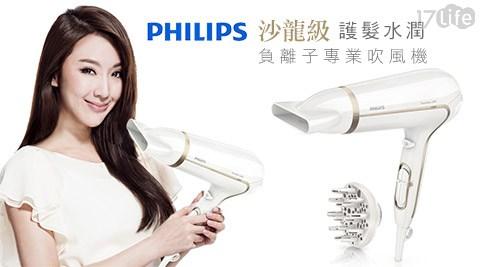 PHILIPS/飛利浦/沙龍級護髮/水潤負離子專業吹風機/HP8232