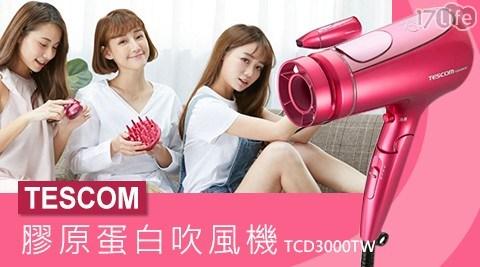 日本TESCOM 膠原蛋白吹風機 TCD3000TW