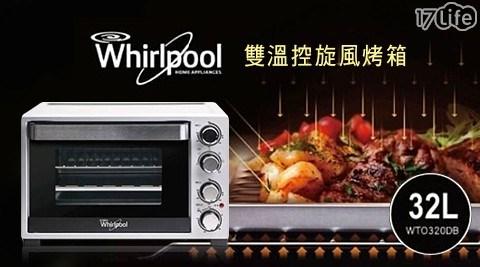 Whirlpool 惠而浦-32L雙溫控旋風烤箱