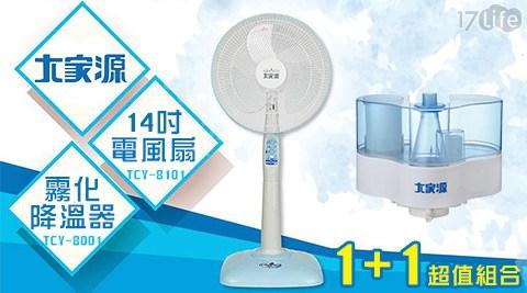 大家源/14吋/電風扇 /TCY-8101/大家源/霧化降溫器/TCY-8001
