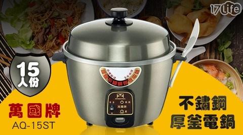 萬國/電鍋/電子鍋/不鏽鋼/厚釜