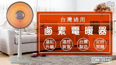 【台灣通用】鹵素電暖器 GM-3514