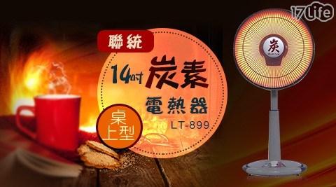 電暖器/炭素電熱器/碳素/暖氣/暖器/暖氣燈/LT-899