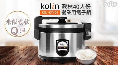 Kolin歌林-40人份營業用電子鍋