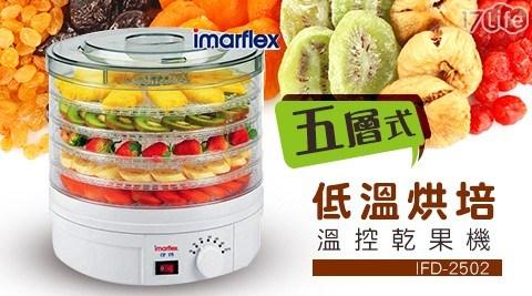 日本/伊瑪/日本伊瑪/乾燥機/果乾機/乾果機/食物烘乾機/食物乾燥