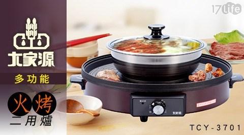 火烤/烤爐/韓式/烤盤/烤肉/燒肉