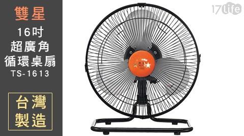 【雙星】16吋超廣角循環桌扇/電風扇 TS-1613