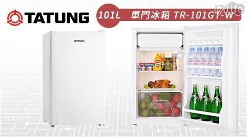 冰箱/電冰箱/小冰箱/外宿/大同/聲寶/國際/東芝/TR-101GT-W