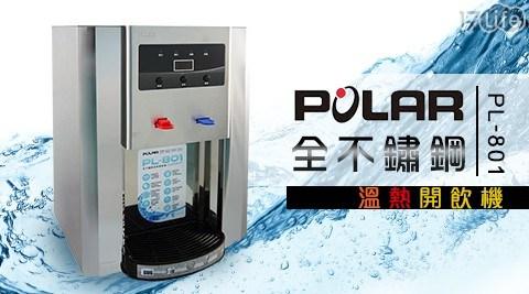 開飲機/飲水機/不鏽鋼/溫熱開飲機/全不鏽鋼/POLAR普樂