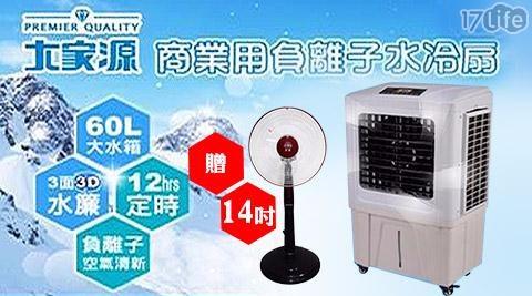 只要9,900元(含運)即可享有原價12,900元【大家源】負離子水冷扇60公升 TCY-8910 限時加送14吋桌立電風扇 1入/組