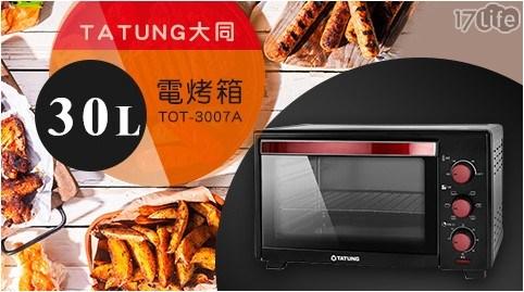 烤箱/電烤箱/大烤箱/30l烤箱/大同/大同烤箱/TOT-3007A