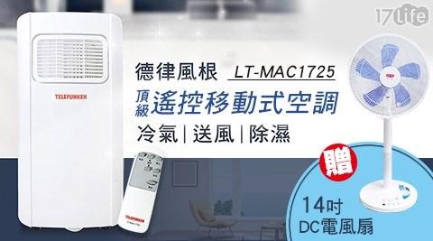水冷扇/冷氣/空調/水冷器/DC扇/電風扇/移動冷氣