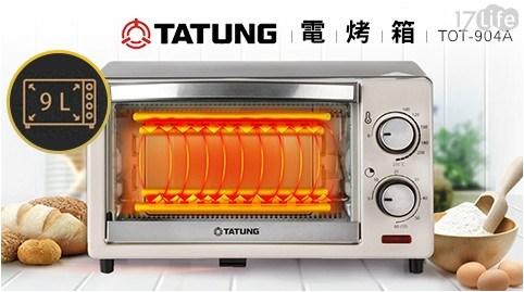 TATUNG大同-9公升電烤箱