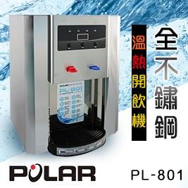 普樂-全不鏽鋼開飲機 PL-801