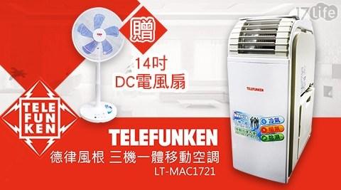 【德律風根】三機一體移動空調 LT-MAC1721 (加送14吋DC電