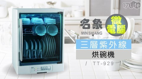 烘碗機/紫外線烘碗機/三層烘碗機/殺菌/紫外線/微電腦/不鏽鋼/TT-929