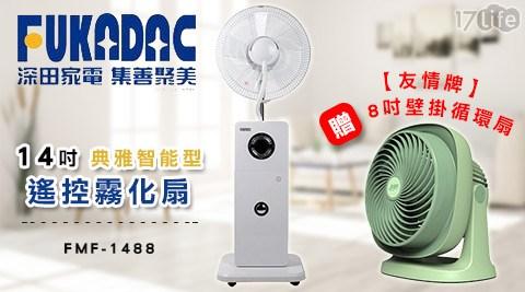 FUKADAC/深田家電/14吋/典雅/智能型/遙控霧化扇/FMF-1488/加碼送/8吋壁掛循環扇/霧化扇/KG-8890/壁掛扇/循環扇/電扇/風扇