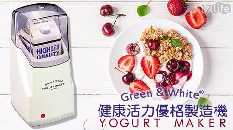 優格機/刨冰/健康/果汁機/蔬果機/調理機/Y-1000/(Y-1000)